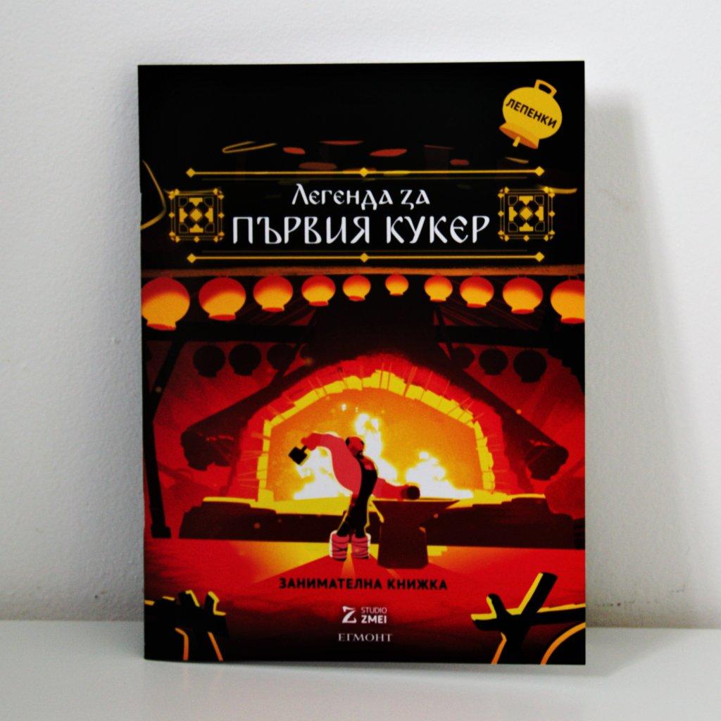 Занимателна книжка - Легенда за първия кукер