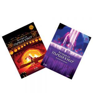 Пакет 2 книжки: Занимателна (с лепенки) + Рисувателна (Легенда за първия кукер)