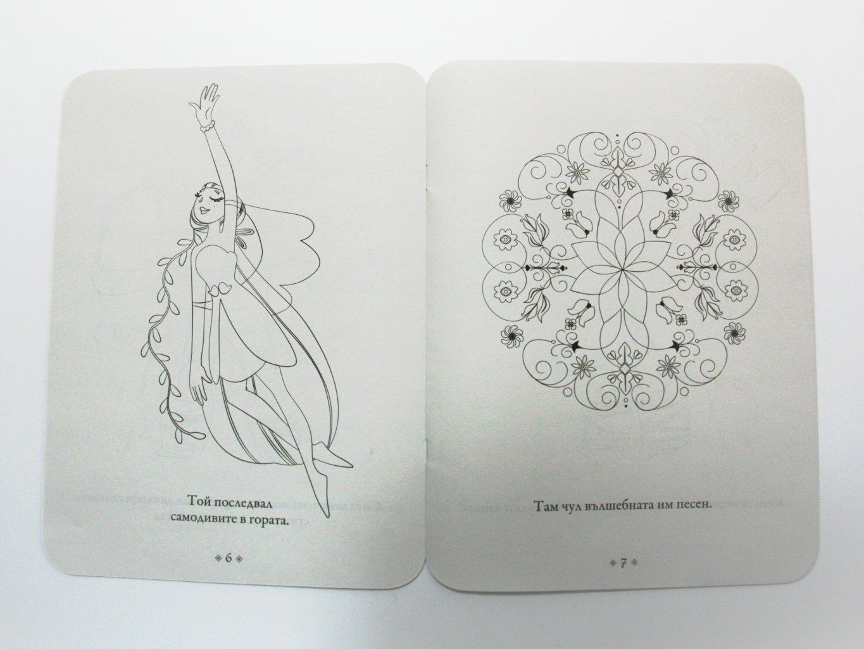 Рисувателна книжка - Легенда за първия кукер